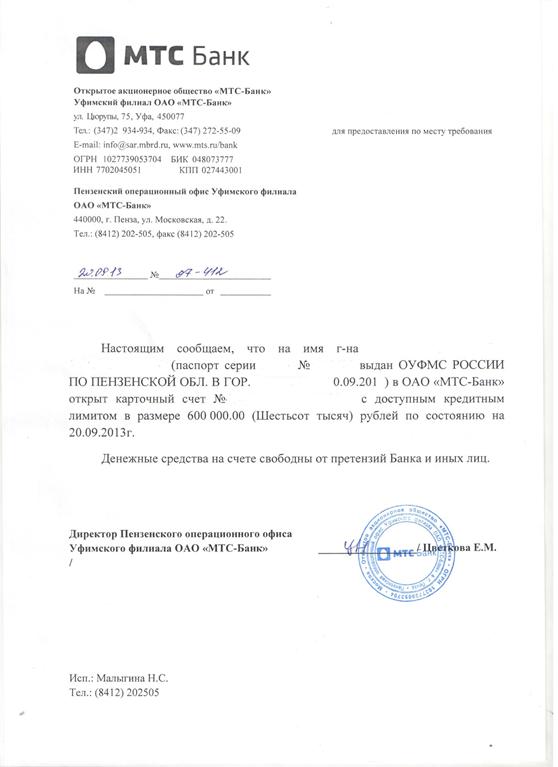 Выписка из банковского счета для визы фото сзи 6 получить Одинцовская улица